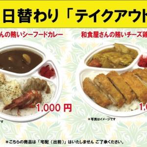 期間限定 入船茶屋のテイクアウト「日替わり」惣菜・弁当 5月29日(金)は「カレー」です。