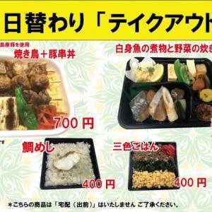 期間限定 入船茶屋のテイクアウト「日替わり」惣菜・弁当 5月25日(月)は
