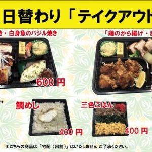 期間限定 入船茶屋のテイクアウト「日替わり」惣菜・弁当 5月26日(火)は