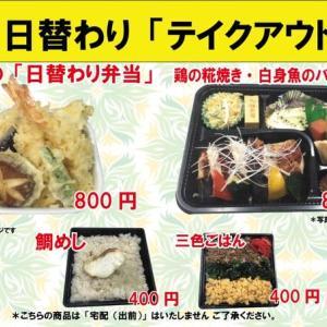 期間限定 入船茶屋のテイクアウト「日替わり」惣菜・弁当 6月16日(火)は