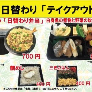 期間限定 入船茶屋のテイクアウト「日替わり」惣菜・弁当 6月19日(金)は