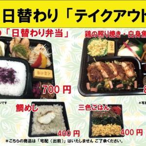 #期間限定 入船茶屋のテイクアウト「日替わり」惣菜・弁当 7月2日(木)は