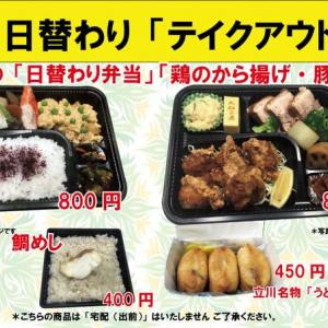 #期間限定 入船茶屋のテイクアウト「日替わり」惣菜・弁当 7月10日(木)は