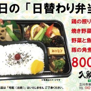 #期間限定 #夏の日替わり 入船茶屋のテイクアウト「日替わり」惣菜・弁当 7月13日(月)は