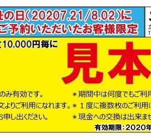 7月21日(火)・8月2日(日)は土用丑の日 ご予約を頂いたお客様限定割引券プレゼント 入船茶屋