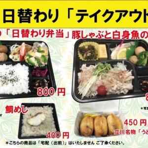 #期間限定 #夏の日替わり 入船茶屋のテイクアウト「日替わり」惣菜・弁当 8月5日(水)は