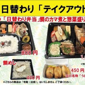 #期間限定 #日替わり 入船茶屋のテイクアウト「日替わり」惣菜・弁当 9月27日(日)は