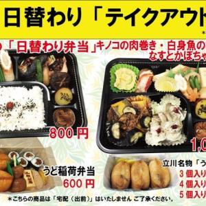 #期間限定 #日替わり 入船茶屋のテイクアウト「日替わり」惣菜・弁当 9月29日(火)は新メニューです。