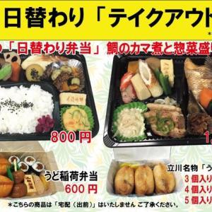 #期間限定 #日替わり 入船茶屋のテイクアウト「日替わり」惣菜・弁当 9月30日(水)は