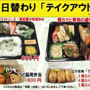12月4日(金)の #期間限定 #日替わり 入船茶屋のテイクアウト「日替わり」惣菜・弁当は