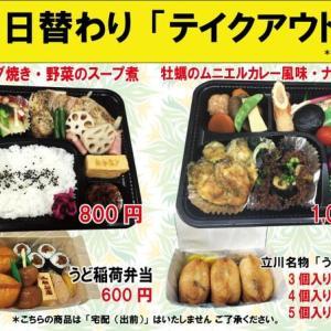 12月5日(金)の #期間限定 #日替わり 入船茶屋のテイクアウト「日替わり」惣菜・弁当は13時からの販売になります。
