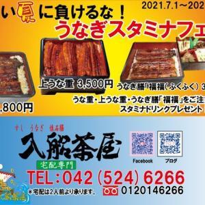 7月28日(水)は土用丑の日ですね。 という事で、7月27日・28日の日替わり惣菜及び日替わり弁当は「うな重」「うなぎかば焼き」です。