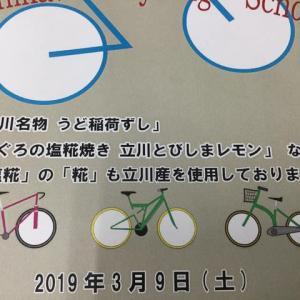 第73回JOGA洋らん展お弁当販売&立川名物のお弁当のご依頼 掛け紙
