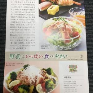 野菜たっぷりメニュー店 入船茶屋サイドオーダーの紹介が掲載されました。