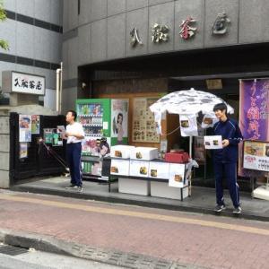 入船茶屋の立川第三中学校職場体験 2日目 2019年9月3日(火)
