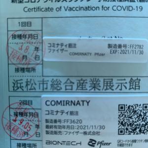 コロナワクチン2回目接種完了 経過観察(12時間)