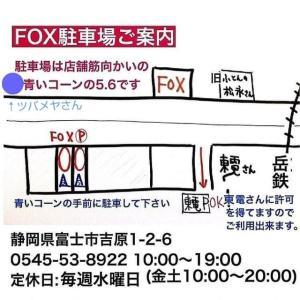 明日は富士市で出店します