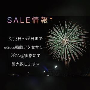 SALE開催中!
