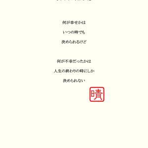 日めくりカレンダー②(25日:幸不幸が決まる時)