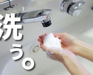 手を洗うのが最善策。