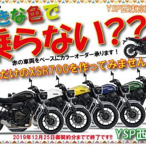 XSR700カラーオーダーキャンペーンご好評につき延長です!!