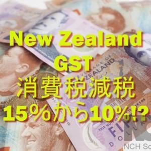 「ちょい難」学習!消費税を減税?ニュージーランドそれは可能か?