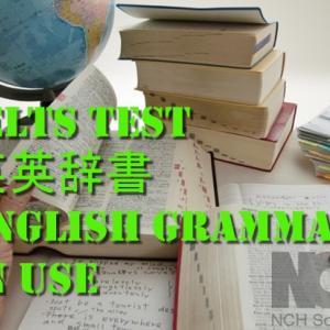 私の英語上達法。海外で暮らすために! IELTs、英英辞書、留学体験、勧めの文法学習教材。
