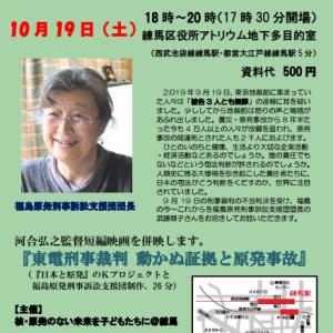10月19日 武藤類子さんをお招きして~東電不当判決に抗して