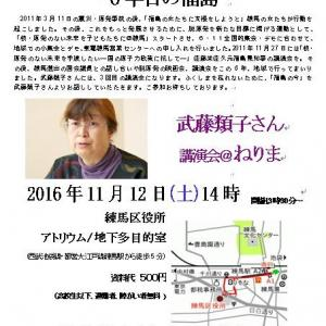 11.12 武藤類子さん講演会@ねりま