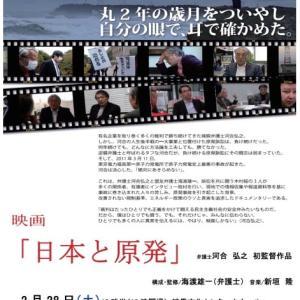 『日本と原発』練馬上映会第二弾@関町