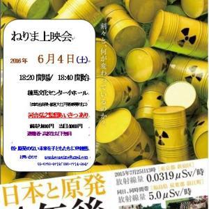 「日本と原発 4年後」ねりま上映会