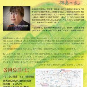 6.9武藤類子さん講演会