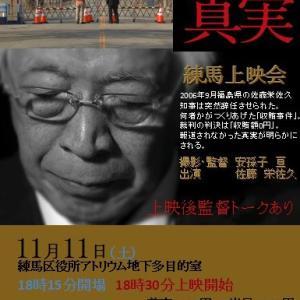 「知事抹殺」の真実/ねりま上映会