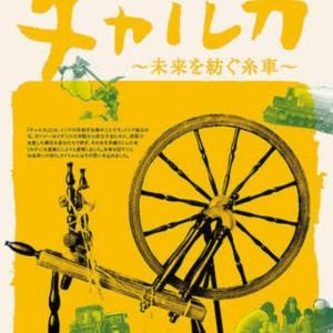 10.27「チャルカ」練馬上映会