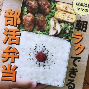 部活を頑張る中学生・高校生男子のお弁当作り。レシピや量、時短のヒントやアイデアがたくさん!