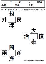 漢字穴埋めプリント38