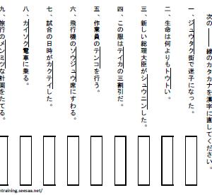 漢字書き取りプリント(傍線部を漢字に)7