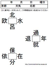 漢字穴埋めプリント34