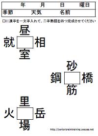 漢字穴埋めプリント35