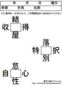 漢字穴埋めプリント43