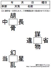 漢字穴埋めプリント44