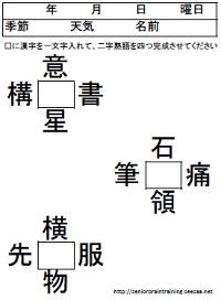 漢字穴埋めプリント33
