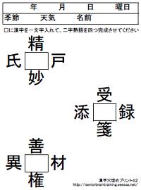 漢字穴埋めプリント42