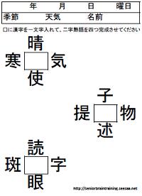 漢字穴埋めプリント37