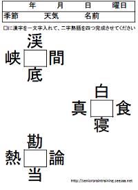 漢字穴埋めプリント36