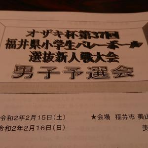 オザキ杯第37回福井県小学生バレーボール選抜新人戦大会男子予選会