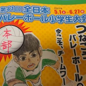 第41回全日本バレーボール小学生大会福井県男子予選会