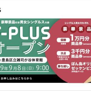 第8回T-PULSオープン in 雑司が谷