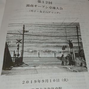 第12回湘南オープンペアマッチ