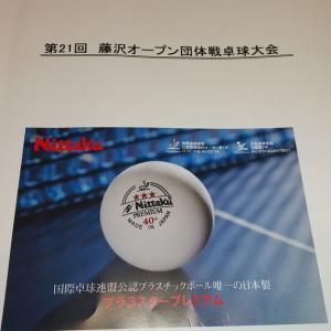 第21回藤沢オープン